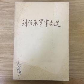 刘伯承军事文选