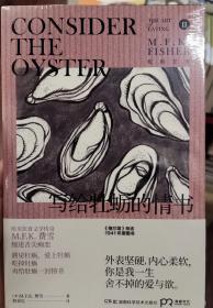 写给牡蛎的情书(费雪八十年长销经典硬核老饕的美食颂歌懂牡蛎懂吃牡蛎更搜尽与牡蛎有关的一切传说)