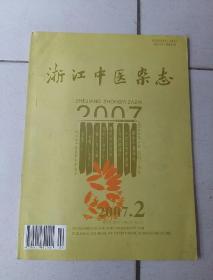 浙江中医杂志2007年(2期)