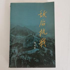 敌后抗战(开国上将杨成武将军签名签赠)