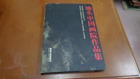 汕头中国画院作品集