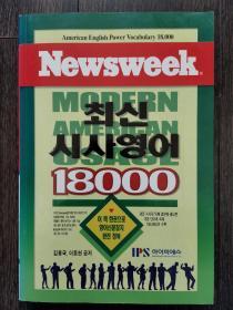 时事英语18000(韩文版)