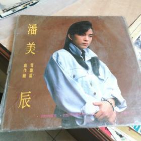 黑胶唱片 潘美辰 创作辑音乐篇
