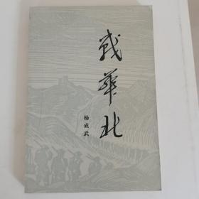 战华北(开国上将杨成武将军签名签赠)