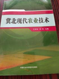 冀北现代农业技术
