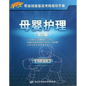 1+X职业技能鉴定考核指导手册:母婴护理(专项职业能力)(第2版)
