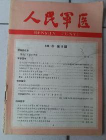 人民军医1981年第11期