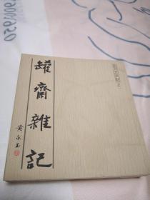 永玉三记(全三册) 一版一印 三册签名