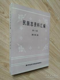 民族志资料汇编 第六集(布依族)