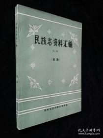 民族志资料汇编 第二集(苗族)