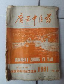 广西中医药1981增刊