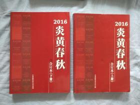 炎黄春秋杂志合订本