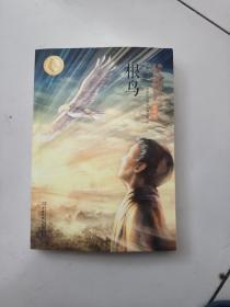 根鸟(世界著名插画家插图版朗读版)/曹文轩经典作品