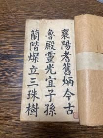 """清手写本""""岘亭""""笔《宗姓不朽吟》一册。"""
