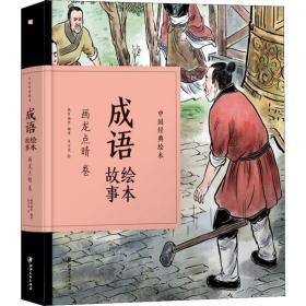成语绘本故事(画龙点睛卷)/中国经典绘本