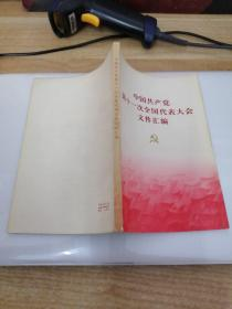 《中国共产党第十一次全国代表大会文件汇编》 新e4