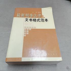 刑事法律文书格式范本