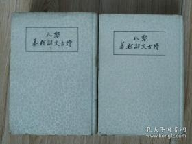 黎氏续古文辞类纂(上下两册合售)