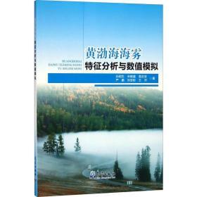 黄渤海海雾特征分析与数值模拟