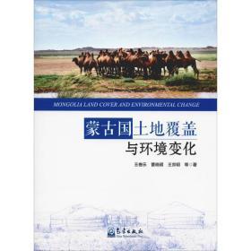蒙古国土地覆盖与环境变化