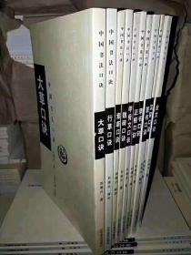 中国书法口诀