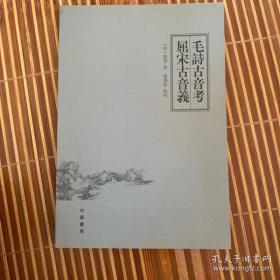 毛诗古音考屈宋古音义--音韵学丛书
