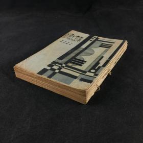 民国二十六年  民国新文学 罕见版本 辛克莱著 林微音译《钱魔》
