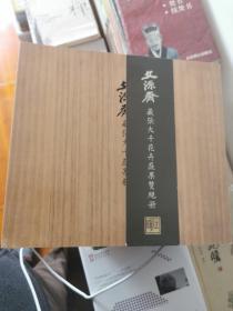 文源斋-藏张大千蔬果册,花卉册(两本)