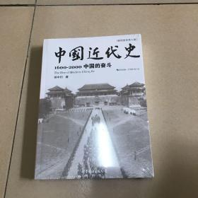 中国近代史:1600-2000,中国的奋斗!插图重校第6版!6