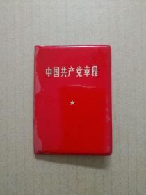 稀罕版九大党章:中国共产党章程(繁体字。128开袖珍本,红塑皮精装。内页毛主席双耳像和林彪像2页、套红木刻毛主席闪金光头像语录多页) 孤版孤本。