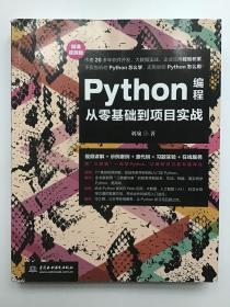 Python编程从零基础到项目实战