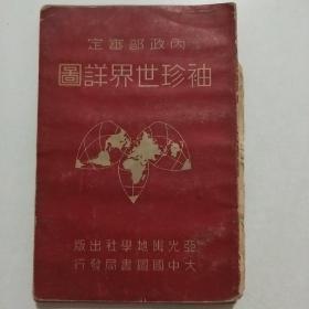 《袖珍世界详图》 64开中华民国三十五年十二月增订六版