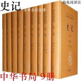 史记全本全注全译 中华书局正版全套9册精装 文白对照 韩兆琦译注