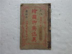 民国石印线装本《绘图聊斋志异》存:卷15,16一册