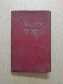 中国共产党章程【八大党章】(硬精装袖珍本,92开,1957年出版印刷)