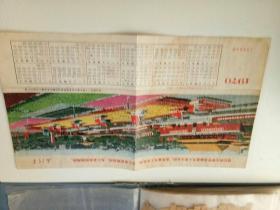 1960年人民画报社赠(年历画)