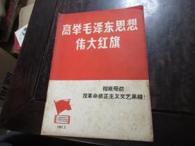 高举毛泽东思想伟大红旗《彻底砸烂反革命修正主义文艺黑线》