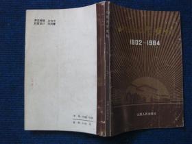 山西大学史稿1902—1984