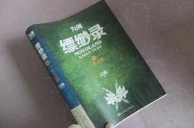 九州缥缈录V 一生之盟