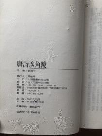 唐诗广角镜