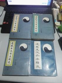 道教五派丹法精选 (第一,二,三,五册)全五册 缺第四册 ,合售!(平装/竖排/影印)