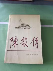 当代中国人物传记丛书   陆毅传