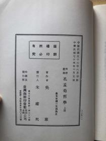 孔孟荀哲学(上下册)
