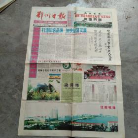 老报纸 鄂州日报2001.10.4.[1一4版]