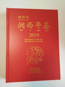 洛阳市涧西区年鉴 2019