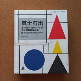 其土石出:中央美术学院设计学院基础教学作品集
