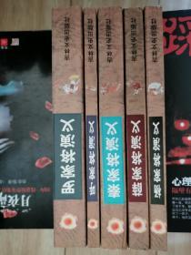 将门演义丛书(5本合售)