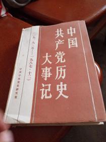 中国共产党历史大事记,有小撕口,有折痕,精装本,1990年一版2印,秦皇岛市卢龙印,看图免争议。