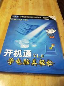 开通机v1.0学电脑真轻松(CD_12碟套装开通机.计算机应用及网络知识普及教育系列软件)