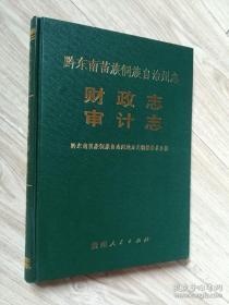 黔东南苗族侗族自治州志财政志审计志